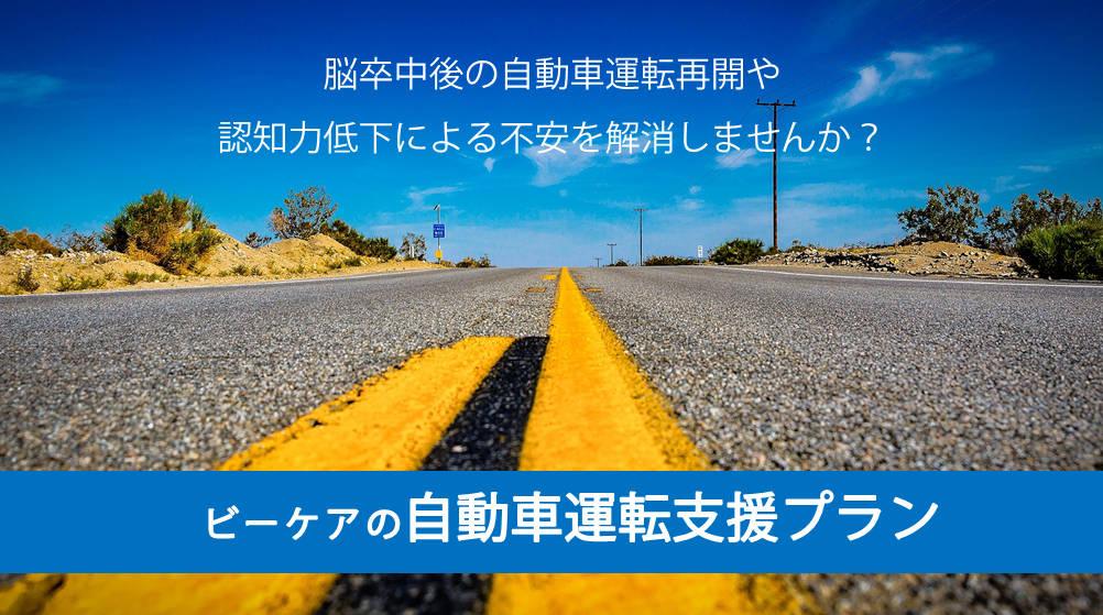 自動車運転支援プラン
